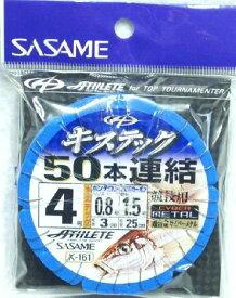 (在庫処分超特価)ササメ キステック 50本連結仕掛