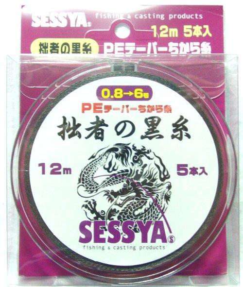 拙者の黒糸 PEテーパーちから糸 5本入り 12m標準タイプ