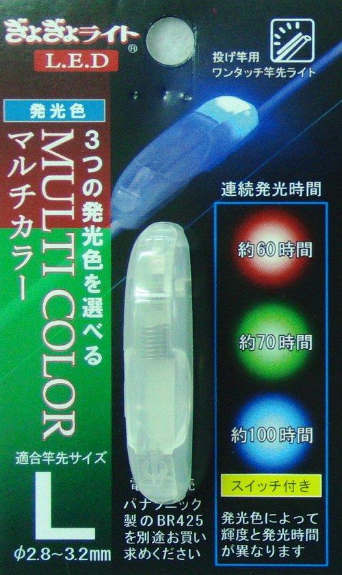 (在庫処分超特価)ルミカ ぎょぎょライト LED マルチカラー