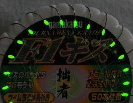 (投げ売り超特価)拙者競技モデル50本連結仕掛 ケイムララメ糸 グリーン夜光塗り byがまかつ F1キス