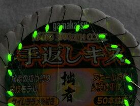 (投げ売り超特価)拙者競技モデル50本連結仕掛 ケイムララメ糸 グリーン夜光塗り  手返しキス 7号 gama-42023