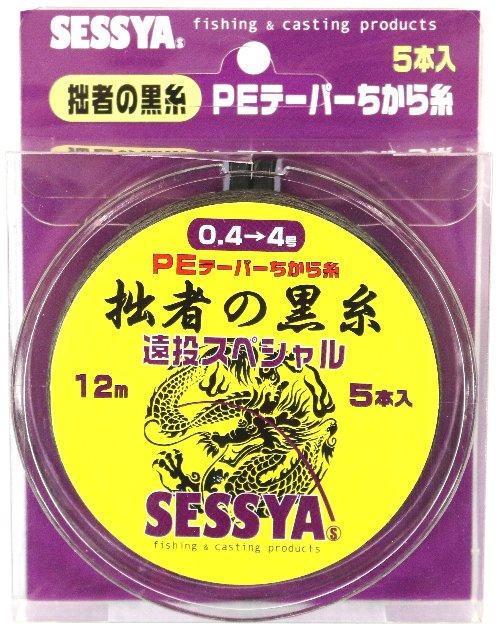 拙者の黒糸 遠投スペシャル PEテーパーちから糸 5本入り12m標準タイプ