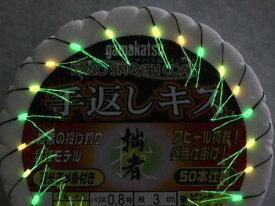 (投げ売り超特価)拙者競技モデル50本連結仕掛 夜光3色塗り 3色夜光ラメ糸付き  手返しキス 8号 gama-42087