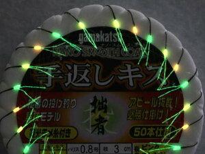 (投げ売り超特価)拙者競技モデル50本連結仕掛 夜光3色塗り 3色夜光ラメ糸付き  手返しキス 5号 gama-42087