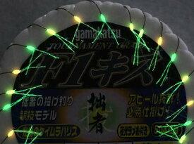 拙者競技モデル50本連結仕掛 ケイムラハリス 夜光3色塗り 3色夜光ラメ糸付き byがまかつ F1キス