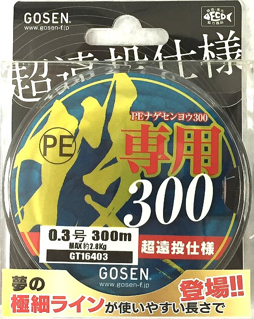 (在庫処分超特価)ゴーセン PE投専用 300m
