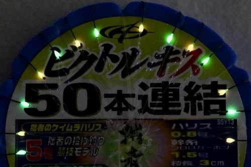 拙者競技モデル50本連結仕掛 ダブルケイムラ 2色夜光塗 byササメ ビクトルキスFusso
