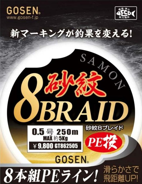 ゴーセン 砂紋8ブレイド 200m 0.8号