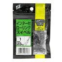 インター付 ローリングスイベル ブラック徳用 (50個入り)