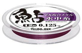 サンライン ZX複合メタル鮎 水中糸 12m 0.08号_4968813533824
