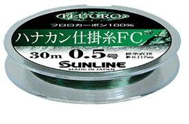 サンライン ハナカン仕掛糸FC 1.25号_4968813509614