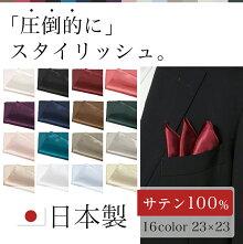 お試しポケットチーフ日本製無地結婚式パーティー光沢フォーマルメンズ男性紳士服小物赤色レッドホワイトブラック黒白冠婚葬祭ブラウン黒チーフ白チーフ