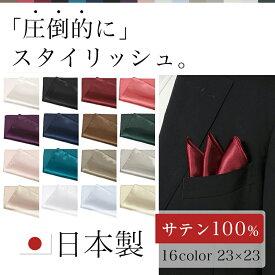 ポケットチーフ ポケットチーフ 日本製 無地 結婚式 パーティー 送料無料 光沢 フォーマル メンズ 男性 紳士服 小物 赤色 レッド ホワイト ブラック 黒 白 冠婚葬祭 ブラウン 黒チーフ 白チーフ