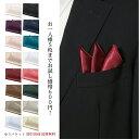 ポケットチーフ【取扱い開始】お試し ポケットチーフ 日本製 無地 結婚式 パーティー 光沢 フォーマル メンズ 男…