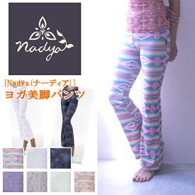 Nadya ナーディア 美脚パンツ 全7カラー ヨガ ピラティス ベリーダンス コアリズム