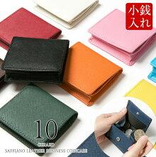 小銭入れメンズ本革送料無料ビジネスギフトプレゼントサフィアーノレザーコインケースレディースボックス型コンパクトスナップボタン財布