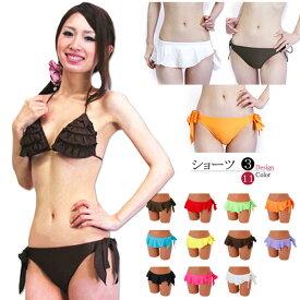 デザインが選べるビキニパンツ 水着 送料無料 日本製 無地 ショーツのみ単品商品 レディース 女 女性