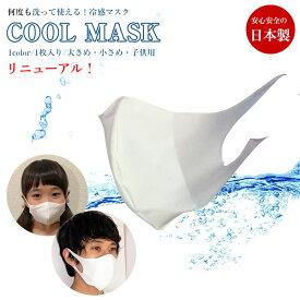 洗えるクールマスク 日本製 接触冷感マスク 在庫あり 国産マスク リニューアル 1枚入り 大人サイズと子供サイズ 小さめ 大きめ 子供用 夏用マスク 白マスク 風邪予防 花粉症対策 洗えるマスク むれにくい