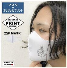 【お試し価格】【オーダー水着素材立体マスク+絵・写真プリント】洗える日本製マスク接触冷感マスク在庫あり国産マスク1枚入り大人サイズと子供サイズ子供用夏用マスク白マスク風邪予防花粉症対策洗えるマスクむれにくい