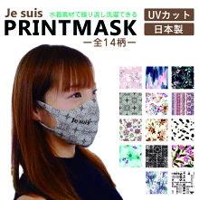 マスク在庫ありおしゃれかわいい花柄洗えるマスク日本製1枚入り大人サイズオシャレ可愛い国産水着素材耳が痛くなりにくい柄マスク洗えるマスク