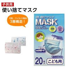 マスク子供用20枚入り中国製花粉ウイルス対策三層構造優しいソフトゴムこどもサイズ不織布使い捨て送料無料