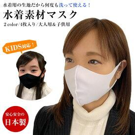 洗えるマスク 在庫あり 水着素材 日本製 マスク 4枚入り 接触冷感 大人サイズと子供サイズ 黒と白の2色展開 冷感 風邪予防 花粉症対策 ポリエステル 洗える マスク