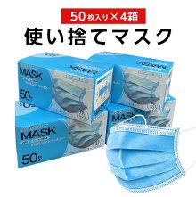 マスク50枚×4箱セット200枚使い捨てマスク大人用青不織布マスクプリーツ型3層構造飛沫防止花粉対策ウイルス対策ブルー男性用女性用送料無料