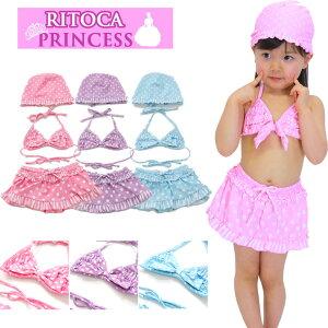 【送料無料】RITOCAプリンセス水着 ベビー水着 女の子 ビキニ キッズ水着 セパレート 帽子付き 子供水着 かわいい 80 90 100 110 RITOCA リトカ ベビースイミング UVカット フリル 日本製