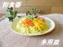 【店長おすすめ!!】和食器2色のお花模様多用皿