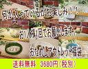 【お1人様1回限定!!】送料無料和食器おためしアウトレット福袋