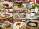 【訳あり】和食器こんなにいっぱいアウトレット福袋 送料無料(一部地域を除く)