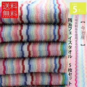今治で作る 残糸フェイスタオル 5枚セット 畝ストライプ 日本製 糊抜きなし わけあり 吸水性 速乾 内祝い 軽量 ギフト 快気祝い 出産祝い 引っ越し祝い かわいい さわやか お買い得 贈答 結