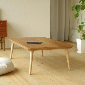 UPこたつ 120×70 長方形 チーク   サクラ 北欧 和風 モダン シンプル デザイン  おしゃれ かわいい  日本製 こたつ コタツ 座卓  国産こたつ 国産コタツ センターテーブル  リビングテーブル リビングこたつ ローテーブル 