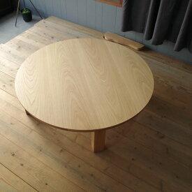 T-soleyu座卓 120 円形 ナラ | ウォールナット|北欧|和風|モダン|シンプル|デザイン||おしゃれ|かわいい||日本製|座卓|円卓||国産ローテーブル|ローテーブル|机
