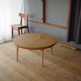 miuこたつ 90×90 円形 ナラ ウォールナット 北欧 和風 モダン シンプル デザイン  おしゃれ かわいい  日本製 座卓 ちゃぶ台 ローテーブル  国産座卓 国産円卓 センターテーブル 