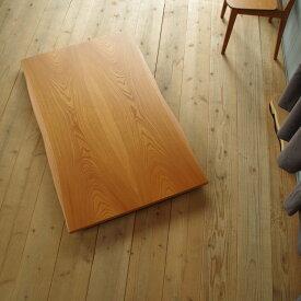 KEYAKI 皮付こたつ天板 135×85 長方形 ケヤキ皮付突板&タモ材 |北欧|和風|モダン|シンプル|デザイン||おしゃれ|かわいい||日本製|こたつ|コタツ|座卓||国産こたつ|国産コタツ|リビングこたつ|リビングコタツ||こたつ板|コタツ板|DIY|