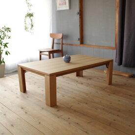 K-monikaこたつ 120 長方形 ナラ | ウォールナット|北欧|和風|モダン|シンプル|デザイン||おしゃれ|かわいい||日本製|座卓|円卓||国産コタツテーブル|こたつテーブル|机