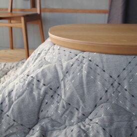 刺繍のラインステッチ こたつぶとん185×185 正方形 |北欧|和風|モダン|シンプル|デザイン||おしゃれ|かわいい||こたつ布団|コタツ布団|こたつ掛け布団|