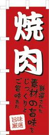 ☆ 店頭サイン ☆ のぼり 焼肉 WF-102 [ 600 x H1800mm ] 【 飲食店 ホテル レストラン カフェ 業務用 】