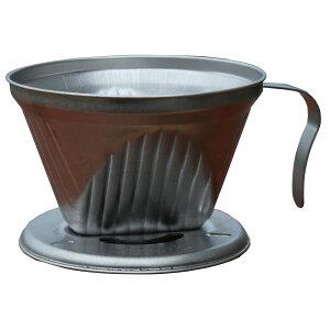 VINTAGE スペシャルコーヒードリッパー [ 136 x 110 x H77mm ] コーヒー用品 |コーヒー 紅茶 ティー 珈琲 バリスタ 食器 業務用 飲食店 カフェ うつわ 器 おしゃれ かわいい お洒落 ギフト プレゼント
