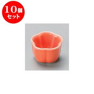 10個セット 珍味 オレンジ(3.5cm)梅形豆珍味 [3.5 x 2.5cm] | 珍味 小付け 小鉢 小皿 お漬物 薬味入れ おすすめ 人気 食器 業務用 飲食店 カフェ うつわ 器 おしゃれ かわいい お洒落 可愛い ギフ