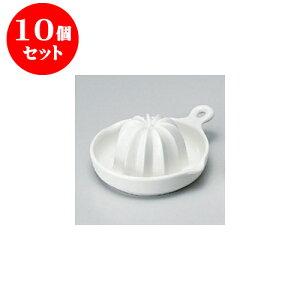10個セット 洋陶単品 グレープ絞り [13.5 x 16.5 x 7cm] 【和食器 料亭 旅館 飲食店 業務用】