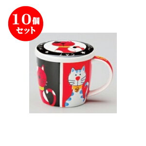 10個セット 蓋付マグ ペアー猫 [9.2 x 8.8cm 320cc] | マグ マグカップ コーヒー 紅茶 ティー 人気 おすすめ 食器 洋食器 業務用 飲食店 カフェ うつわ 器 おしゃれ かわいい ギフト プレゼント 引き