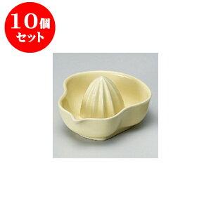 10個セット 洋陶単品 グレープフルーツ絞り [16 x 14 x 8.8cm] 【洋食器 レストラン ホテル 飲食店 業務用】