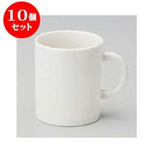 10個セット マグカップ Y821マグ [8.2 x 9.8cm 366cc] | マグ マグカップ コーヒー 紅茶 ティー 人気 おすすめ 食器 洋食器 業務用 飲食店 カフェ うつわ 器 おしゃれ かわいい ギフト プレゼント 引き