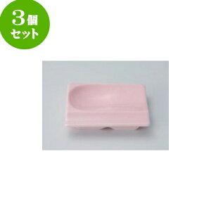 3個セット デリカウェア YK箸置き小皿ピンク [8 x 7 x 1.5cm]   箸置き 箸置 はしおき 箸 カトラリー 食器 業務用 飲食店 カフェ うつわ 器 おしゃれ かわいい お洒落 ギフト プレゼント 引き出物