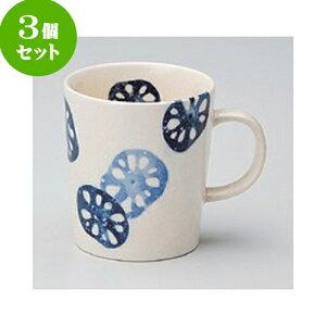 3個セット マグ レンコン 青マグ [8.3 x 9.3cm 300cc] | マグ マグカップ コーヒー 紅茶 ティー 人気 おすすめ 食器 洋食器 業務用 飲食店 カフェ うつわ 器 おしゃれ かわいい ギフト プレゼント 引
