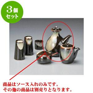3個セット カスター そば黒 だるま形ソース [9.5 x 12.5cm 370cc] | ソース お好み焼き とんかつ コロッケ 串カツ 卓上 調味料 おすすめ 人気 食器 業務用 飲食店 カフェ うつわ 器 おしゃれ かわい