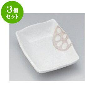 3個セット 小皿 れんこん(白)長角小皿 [10 x 7.7 x 2.5cm] | 小皿 取り皿 人気 おすすめ 食器 業務用 飲食店 小さいお皿 カフェ うつわ 器 おしゃれ かわいい ギフト プレゼント 引き出物 誕生日