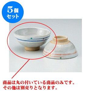 5個セット ペア茶碗 青ライン水玉厚口大平 [12 x 6cm] | ちゃわん お茶碗 飯碗 ご飯茶碗 白米 人気 おすすめ 食器 業務用 飲食店 カフェ うつわ 器 おしゃれ かわいい ギフト プレゼント 引き出物